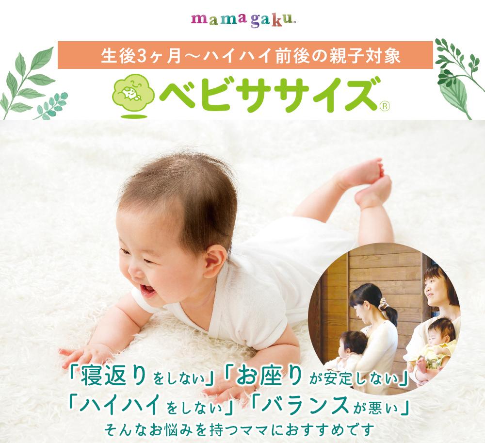 【生後3ヶ月からハイハイ前後の親子対象】赤ちゃんのバランス感覚を養う「ベビササイズ」