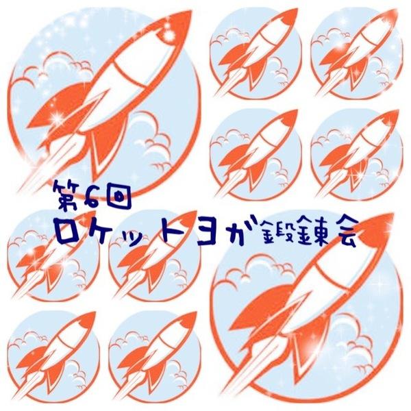 第6回ロケットヨガ鍛錬会(特別レッスン)