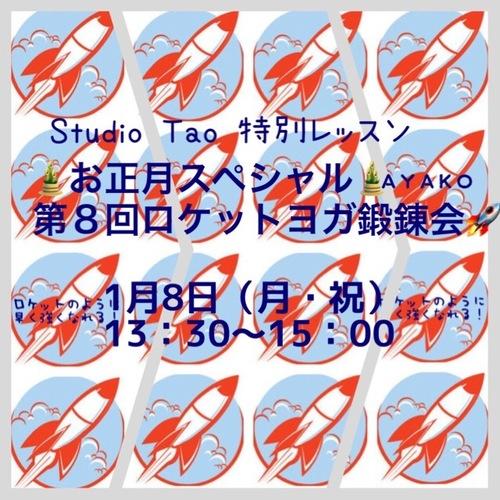 第8回ロケットヨガ鍛錬会(特別レッスン) AYAKO
