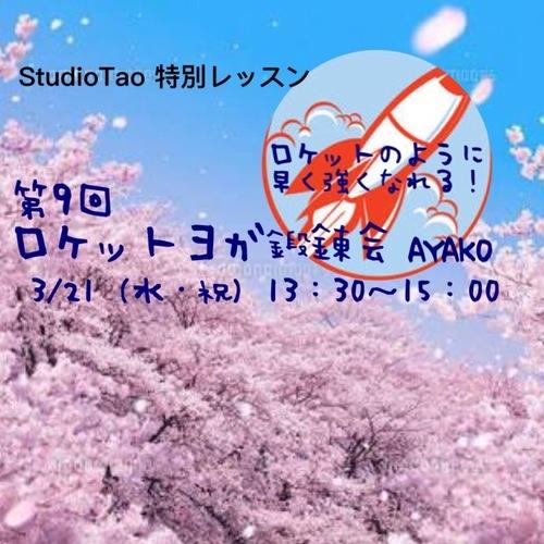 第9回ロケットヨガ鍛錬会(特別レッスン) AYAKO