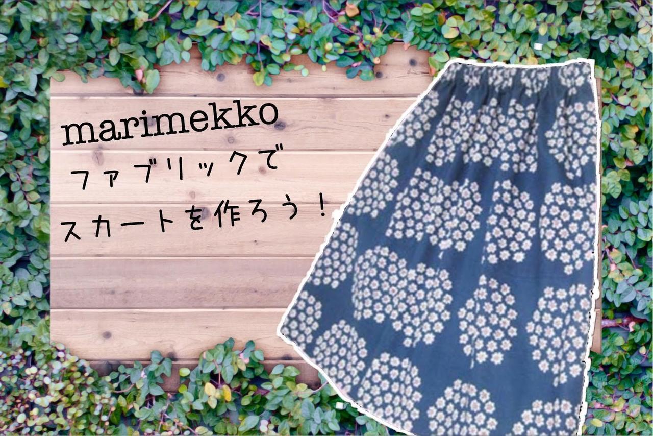 【10/5(土)・10/27(日)開催】 マリメッコファブリックで作る スカート スイーツ&お茶付き 初級