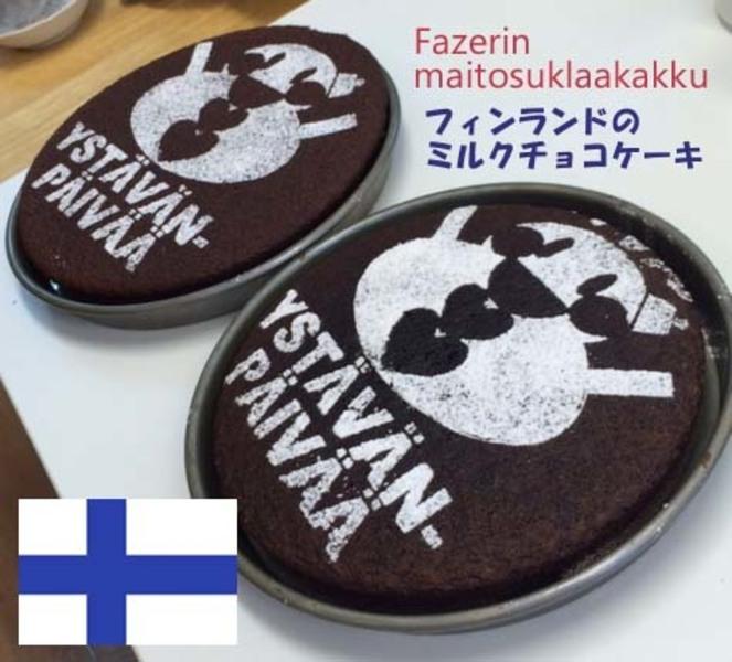 【2/10(日)・11(月祝)開催】Fazer社のチョコで作るチョコレートケーキ講座