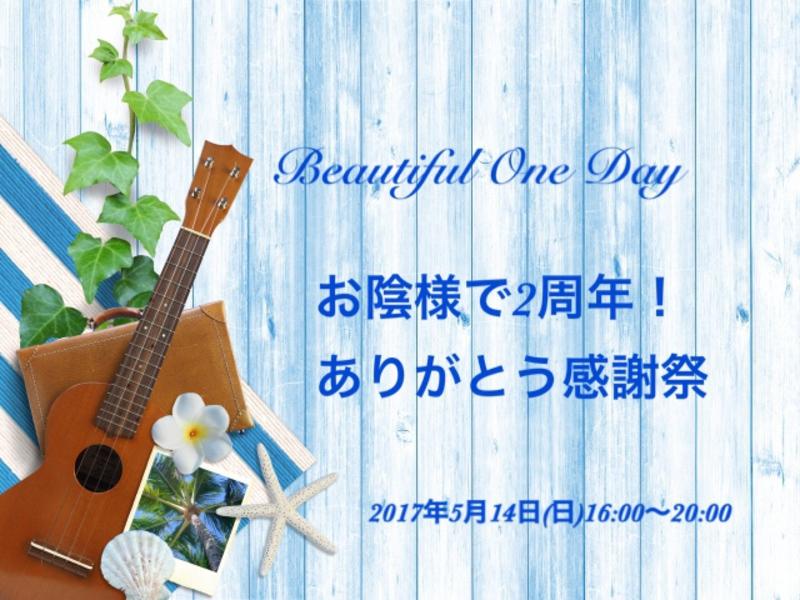 5/14(日)お陰様で2周年!!ありがとう感謝祭