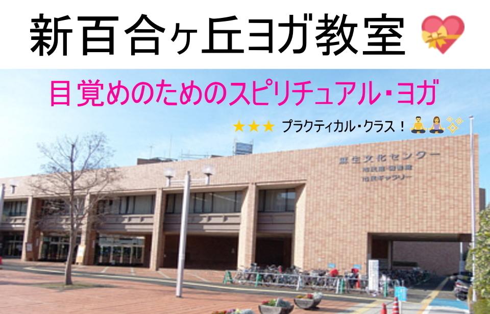 新百合ヶ丘ヨガ教室(プラクティカル・クラス) ※ 非会員も継続参加可能