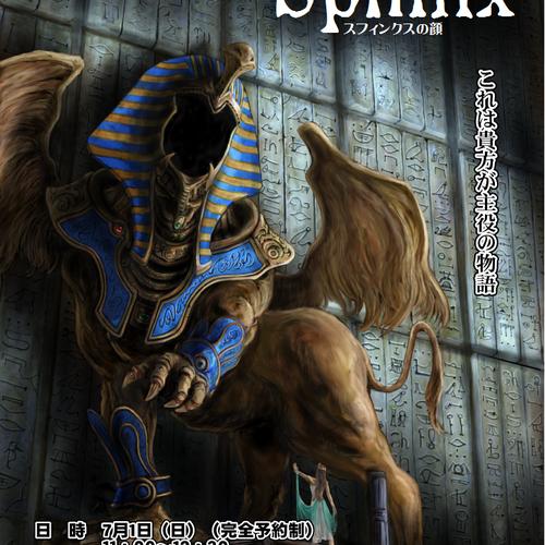 「スフィンクスの顔 The face of Sphinx」