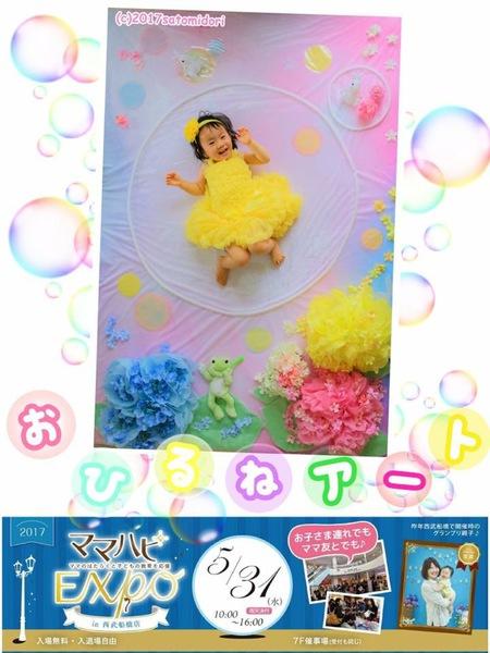5/31★西武船橋店7F★ママハピエキスポおひるねアート撮影会