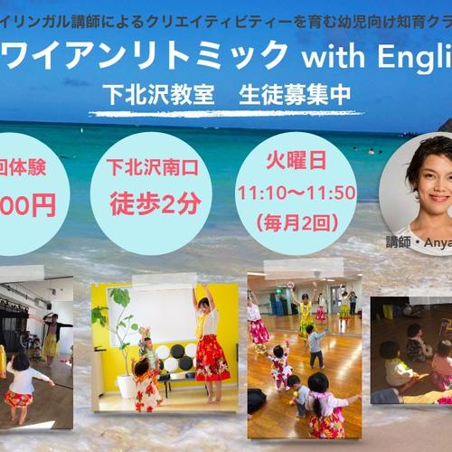 ハワイアンリトミック with English 下北沢クラス