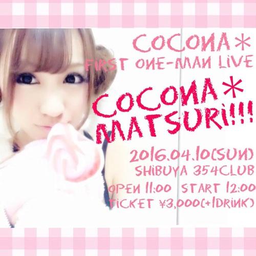 cocona*ワンマンライブ前売りチケット予約開始!