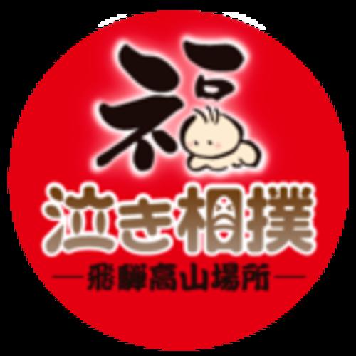 2019泣き相撲飛騨高山場所