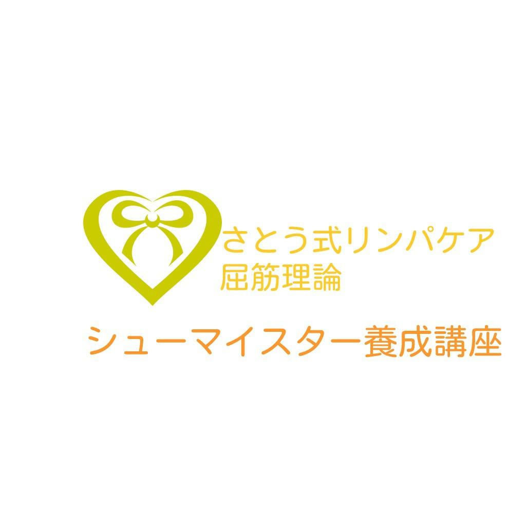 シューマイスター養成講座【新大阪】