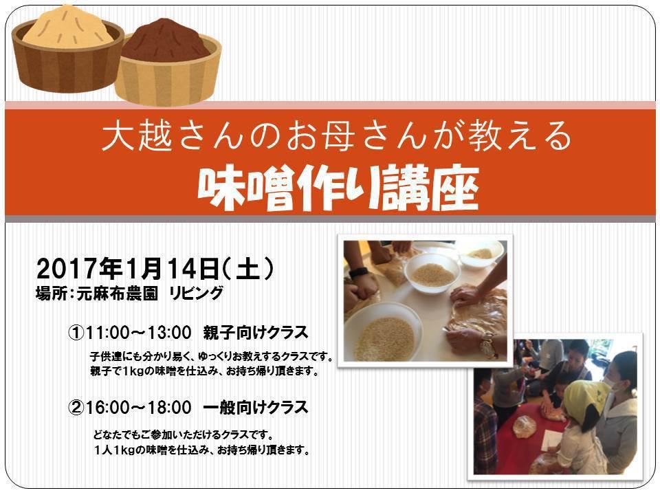 1/14(土)手作り味噌講座