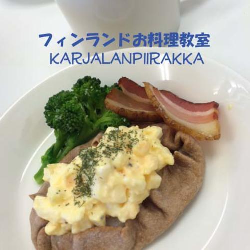 【4/9(日)開催】カレリアパイを作るお料理講座