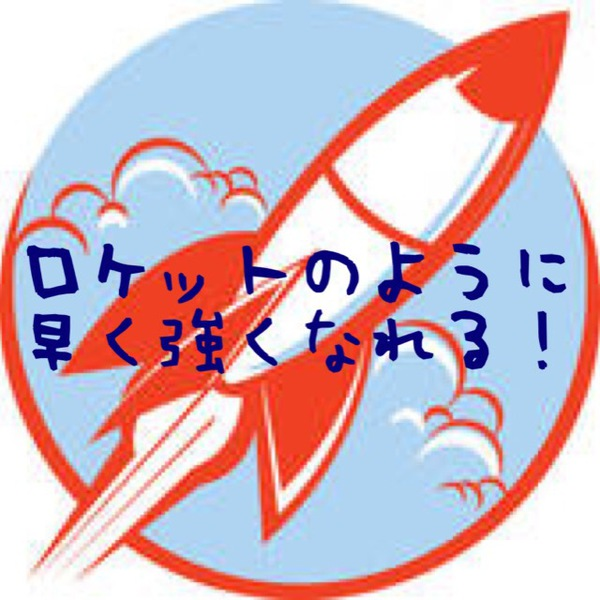 ロケットビギナーズ AYAKO 【パワー系・体幹トレーニング】