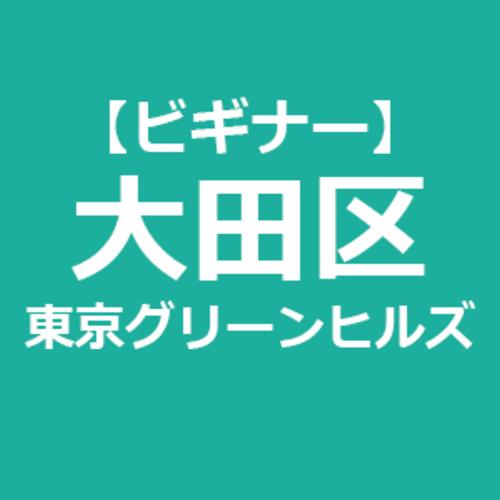 【ビギナー】女子ダブルス大会 大田区
