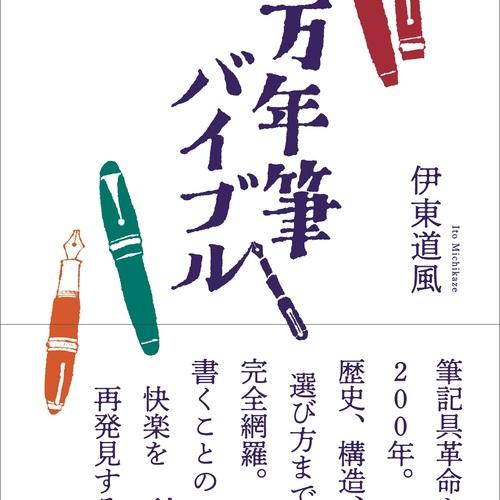 『万年筆バイブル』出版記念トークショー 4月26日(金)  G.Itoya10F