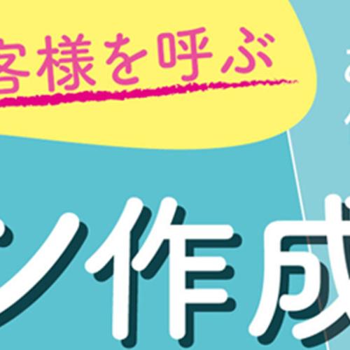 【2月開催】お客様を呼ぶチラシ作成講座(全5回)