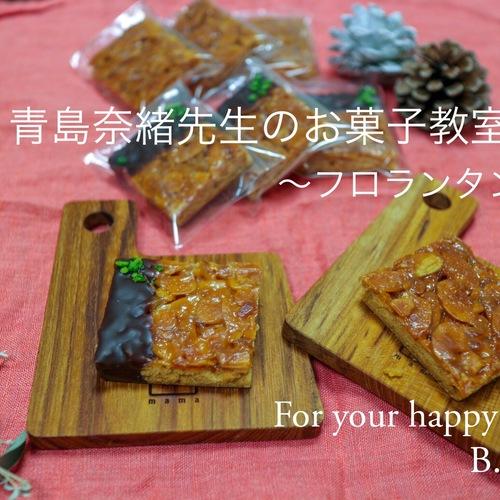 1月25日(金)&26日(土) 青島奈緒先生のお菓子教室