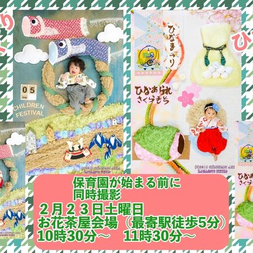 【親子フォトプレゼント!】2月23日土曜日 ひな祭り&鯉のぼり撮影会INお花茶屋