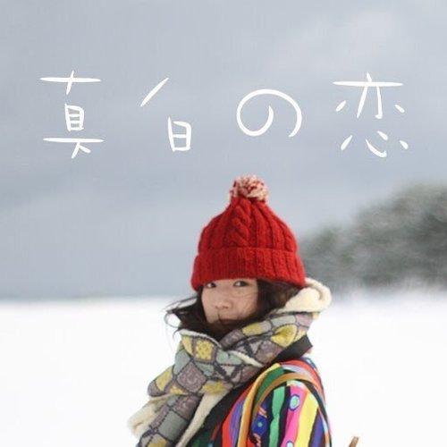 2018年1月4日(木)〜30日(火)『真白の恋』