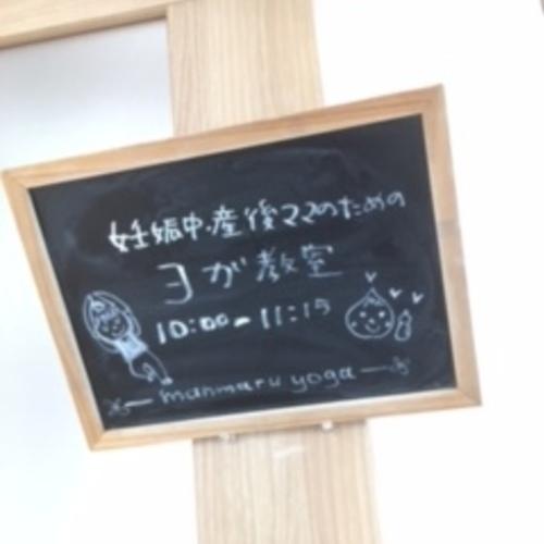 【こまちカフェ】マミーズヨガ(プレママ・産後ママのためのヨガ)