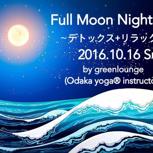 Full Moon Night Yoga〜デトックス+リラックス〜
