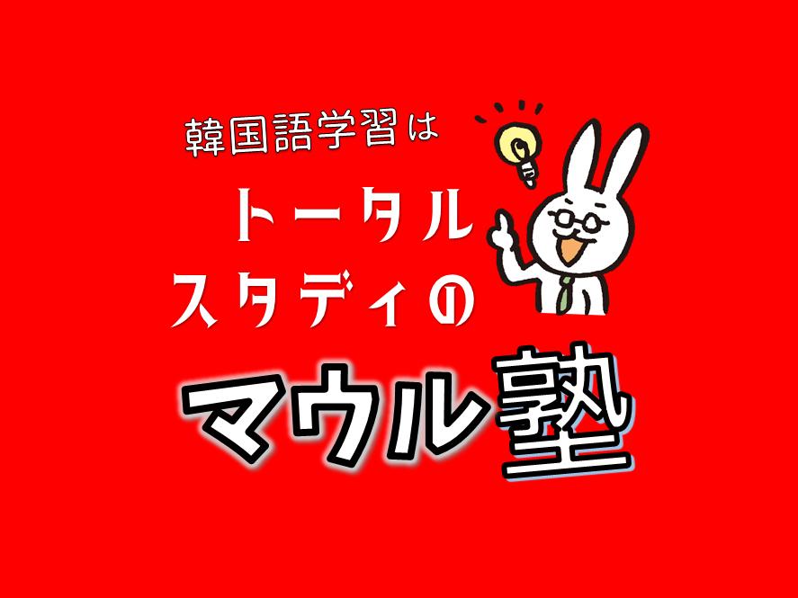 【韓国語マウル塾】クレジットカードお申込みページ
