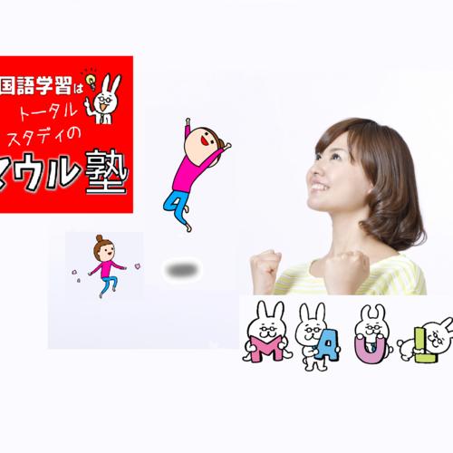 【韓国語はトータルスタディのマウル塾】クレジットカードお申込みページ