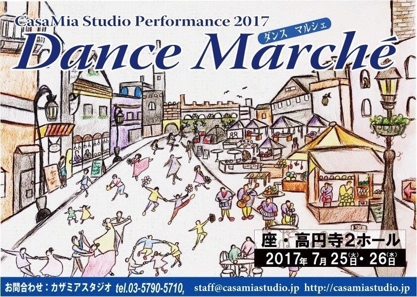 「Dance Marché 」ダンスマルシェ