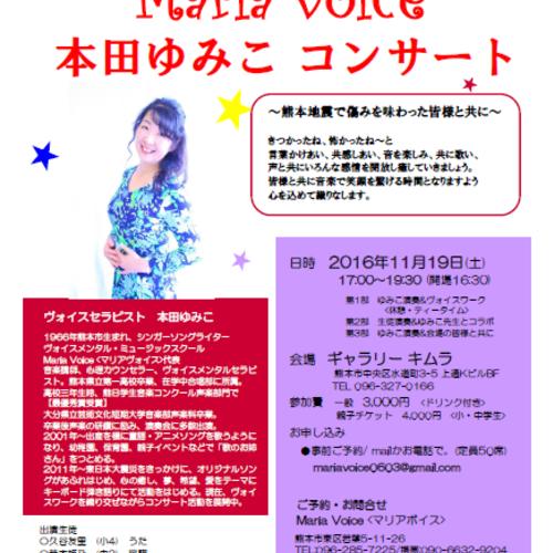 Maria Voice 本田ゆみこ コンサート
