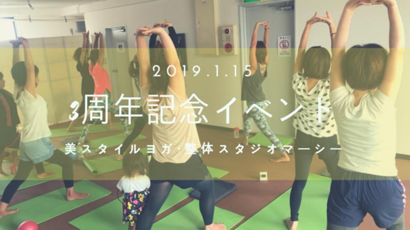 2019・1・15 【3周年記念・感謝無料イベント】美スタイルヨガ・整体 スタジオマーシー