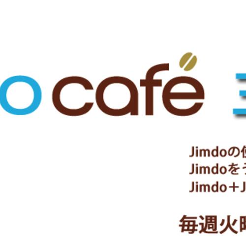 Jimdoカフェ三軒茶屋マンツーマンプラン(個別相談)予約状況