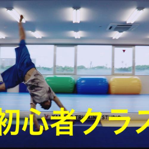 🔰①初心者・基礎クラス『相模原スタジオ』