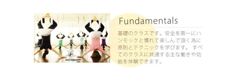 Fundamentals 1(基礎クラス レベル1) ※体験レッスンはこちらのみ