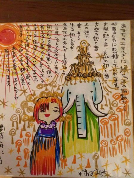 村田のりみちさんのスピリチュアルアートセッション