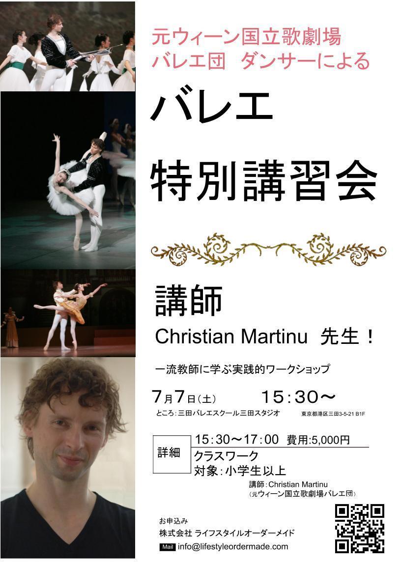 【7/7開催】バレエ特別ワークショップ