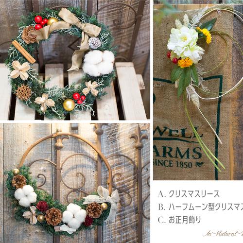 【11月】選べる!クリスマスリース&お正月飾り作り