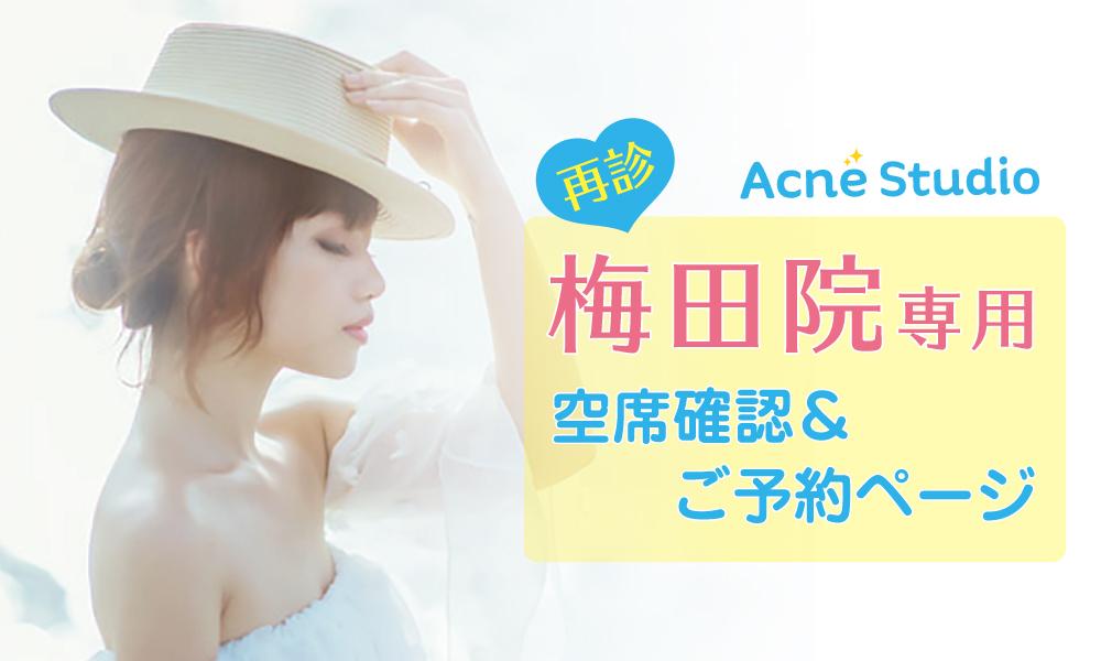【再診:梅田院】Acne Studio(アクネスタジオ)