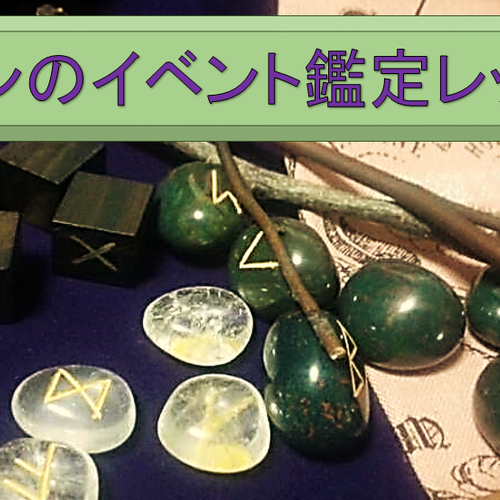 ルーンのイベント鑑定レッスン【ルーン講座の卒業生対象】
