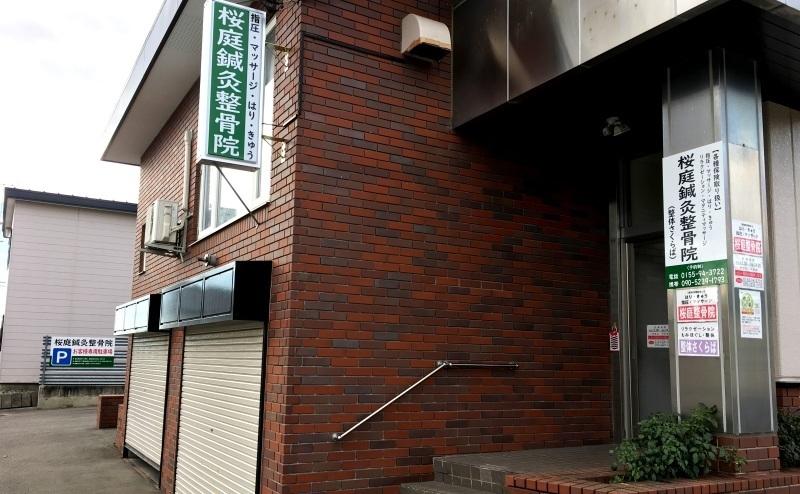 桜庭鍼灸整骨院(整体さくらば)予約ページ