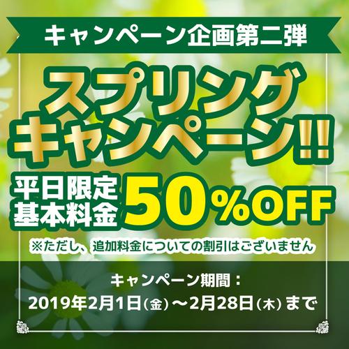 ルーム②-80インチ(スプリングキャンペーン2月まで)