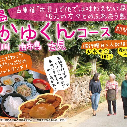 【2月&3月 期間限定 西表島】なかゆくんコース