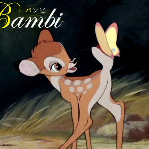 2018年3月15日(木)〜31日(土)『バンビ』