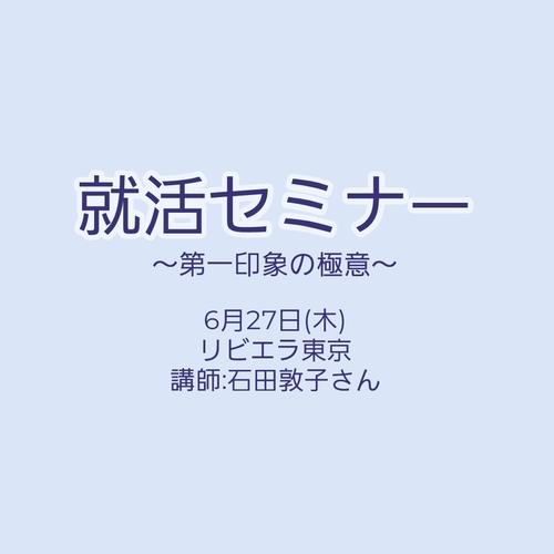 【池袋6/27開催】先手必勝!就活セミナー (残席わずか)