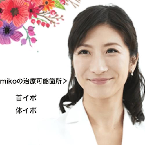 【東京浜松町院・1月予約枠】AdeBクリニック Dr.mikoの首イボ/体イボ治療予約枠
