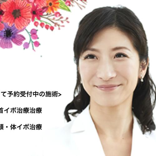 【東京浜松町院】Dr.mikoの首イボ