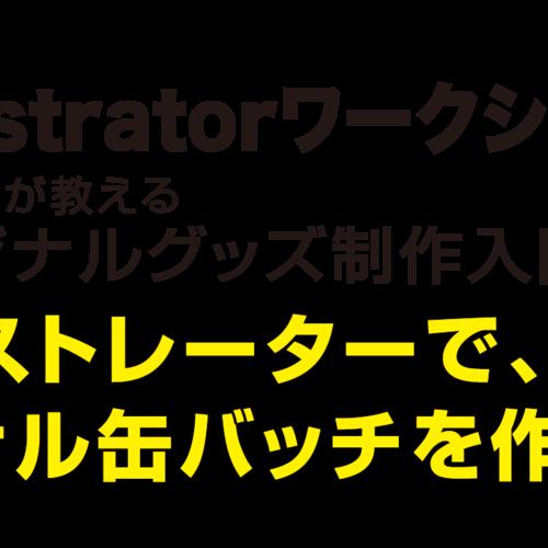 アドビ・イラストレーター ワークショップ【第1部】