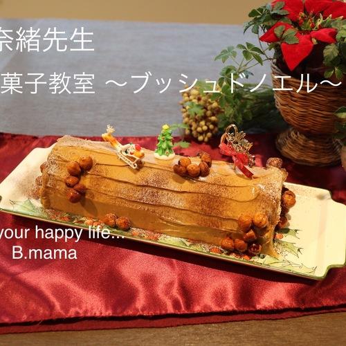 【日程追加!11月30日(金)&12月8日(土)】11月9日(金)&11日(日) 青島奈緒先生 お菓子教室