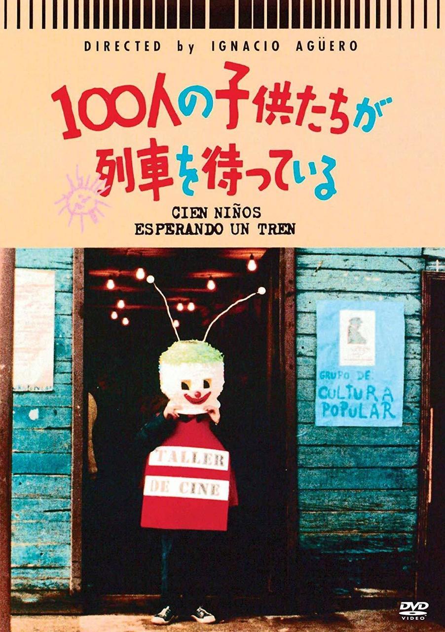8/26(日)『100人の子供たちが列車を待っている』+7月のワークショップで作った「コマ撮りアニメーション」作品上映