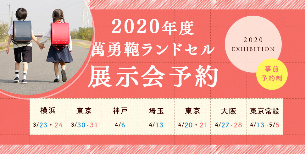 【神戸/男の子】2020年度 萬勇鞄ランドセル展示会 4/6(土)