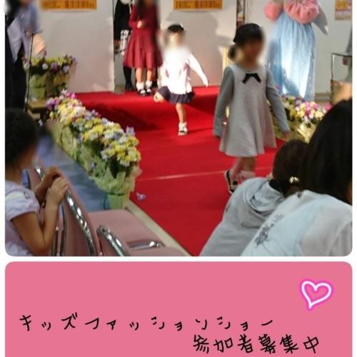 6月3日(日) キッズファッションショーinイオンモール日吉津